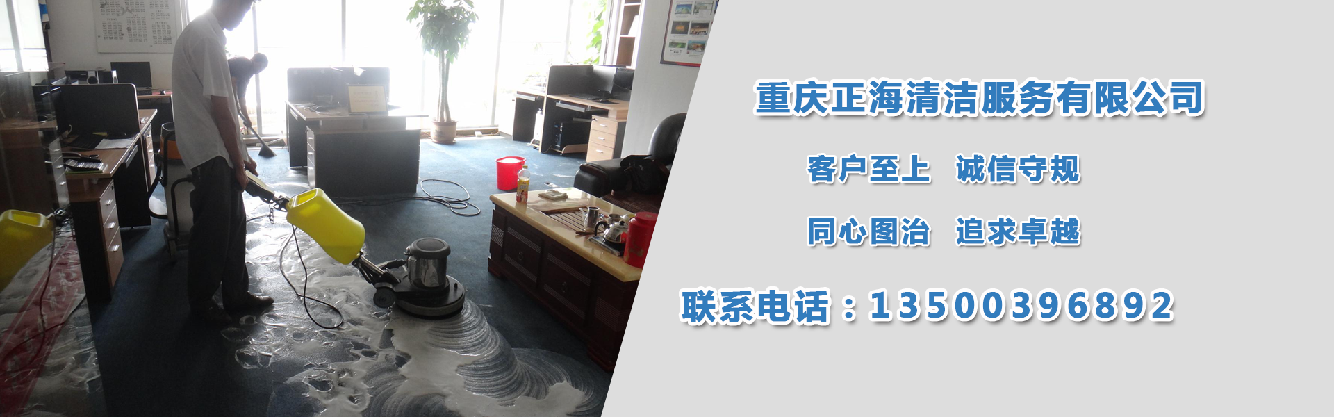 重庆正海是经重庆市工商局注册成立的是一家集体保洁服务,在重庆为各种类型的客户提供了优质的清洁服务,经过公司员工共同努力,我们的清洁管理服务多次