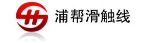 上海浦帮机电制造有限公司