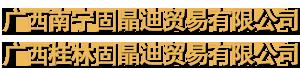 廣西南寧固晶迪貿易有限公司