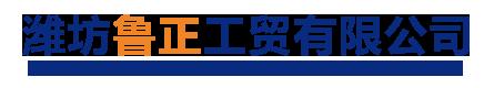 濰坊魯正工貿有限公司