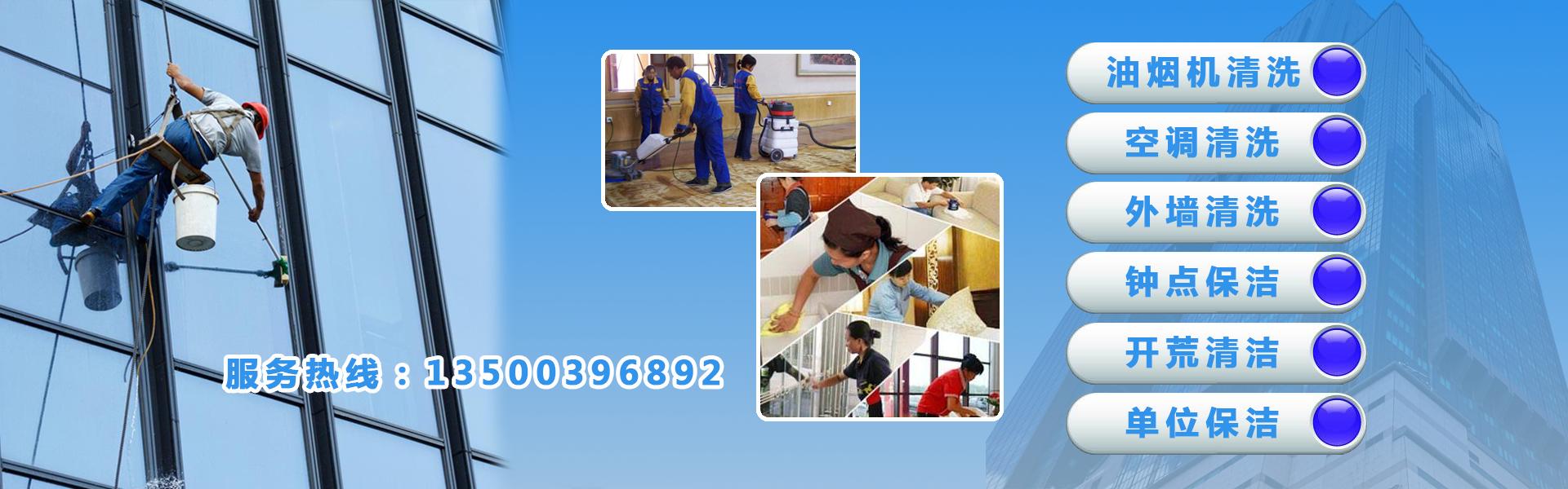 重庆正海清洁服务有限责任公司服务热线:13500396892