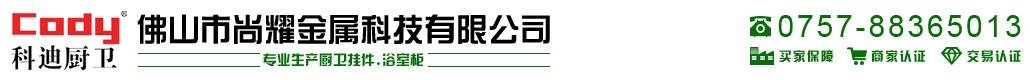 佛山市尚耀金属科技有限公司
