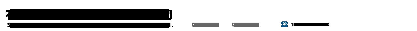 石家庄石牛机械设备销售有限公司