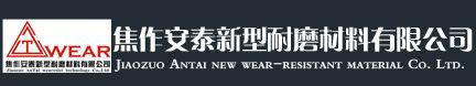 焦作安泰新型耐磨材料有限公司