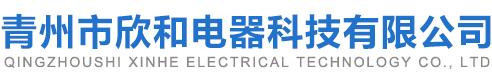 青州市欣和电器科技有限公司