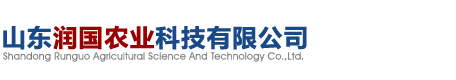 山东润国农业科技有限公司