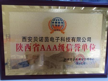 荣获陕西省AAA质量信誉单位证书