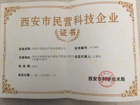 陕西省民营企业证书