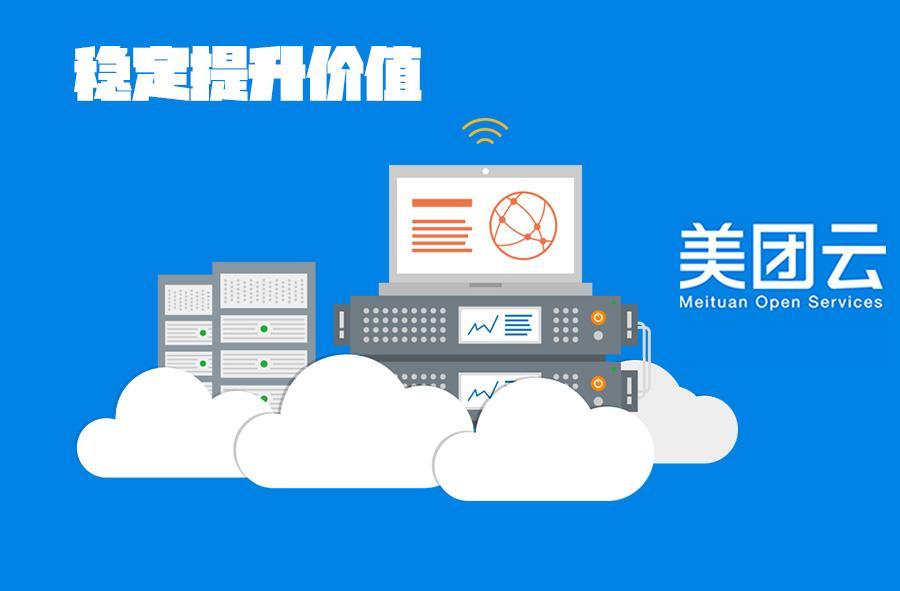 【美团点评美团云】招聘:云计算运维工程师 20k-40k /北京