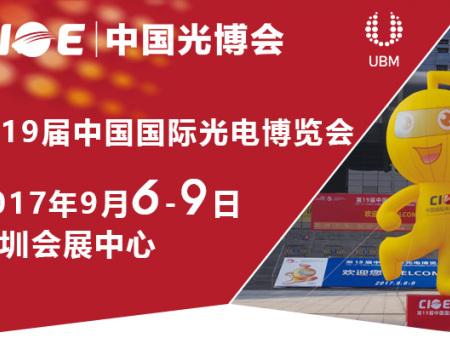 第十九届中国国际光电博览会