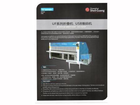UF系列折叠机  US8堆码机