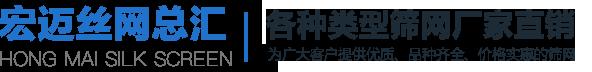 南宁市宏迈丝网总汇
