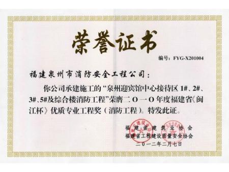 2012年闽江杯