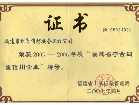 05-06年度省守合同重信用