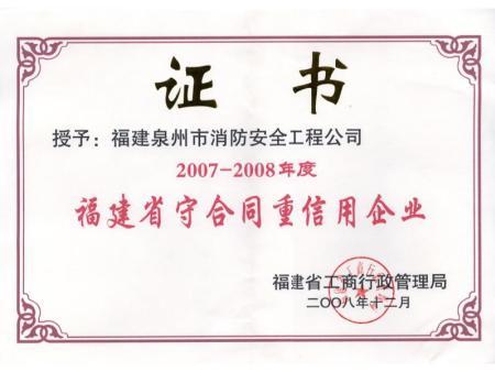 07-08年度省守合同重信用
