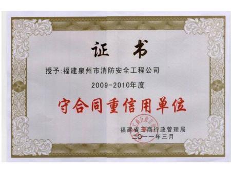 09-10年度省守合同重信用