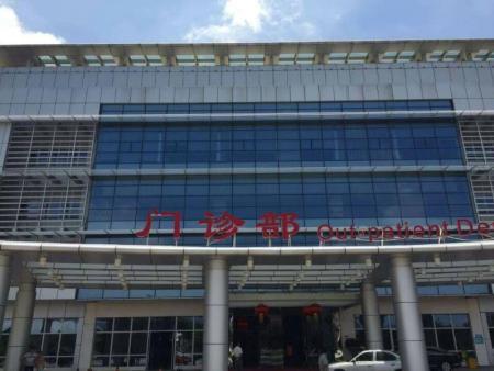 雷竞技官网第 一医院城东新院