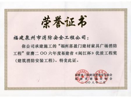 06年度(闽江杯)褔州喜盈门