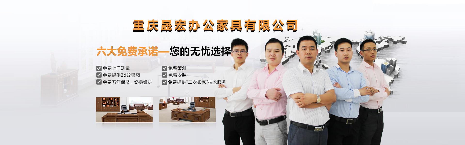 重庆晟宏办公家具公司六大免费承诺--您的无忧选择