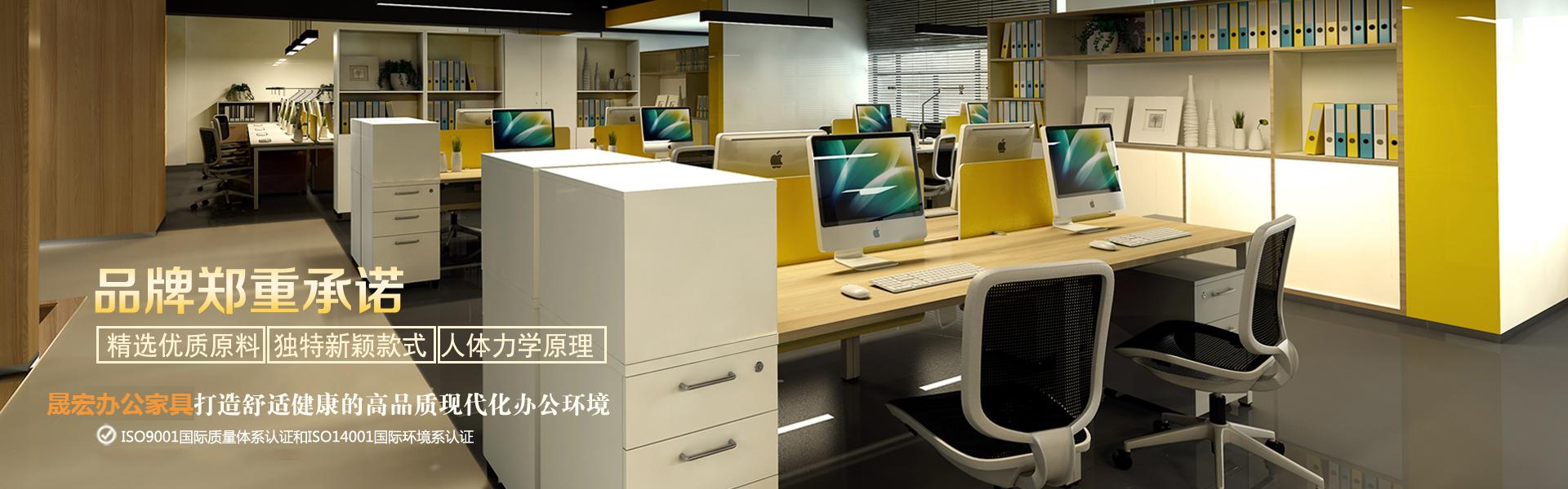 晟宏办公家具品牌郑重承诺打造舒适监控的高品质现代化办公环境