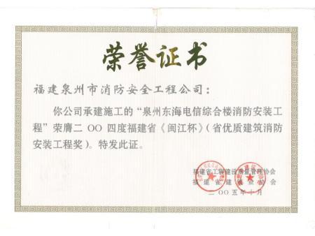 04年度东海电信闽江杯