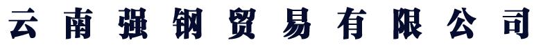 云南强钢贸易有限公司