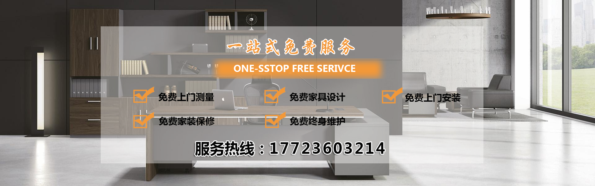 重庆办公家具厂一站式免费服务,免费上门测量,免费家具设计,免费上门安装,免费家装报修,免费终身维护