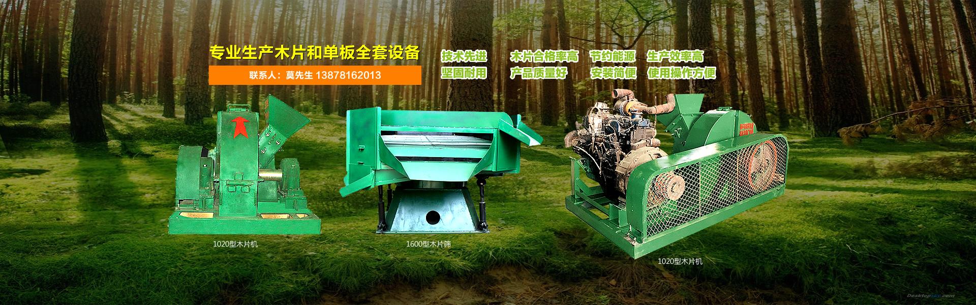 南宁林兴木片机械加工厂-专业生产木材加工设备_削片机_木片机_去皮机公司