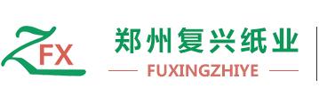 郑州复兴纸业有限公司