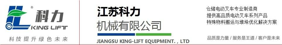 江蘇科力機械有限公司