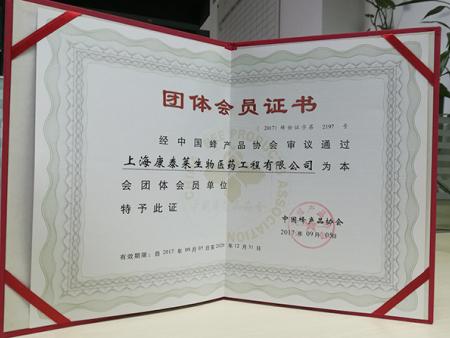 康泰莱荣膺中国蜂产品协会会员单位