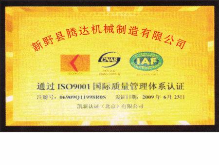 ISO9001國際質量管理體系認證