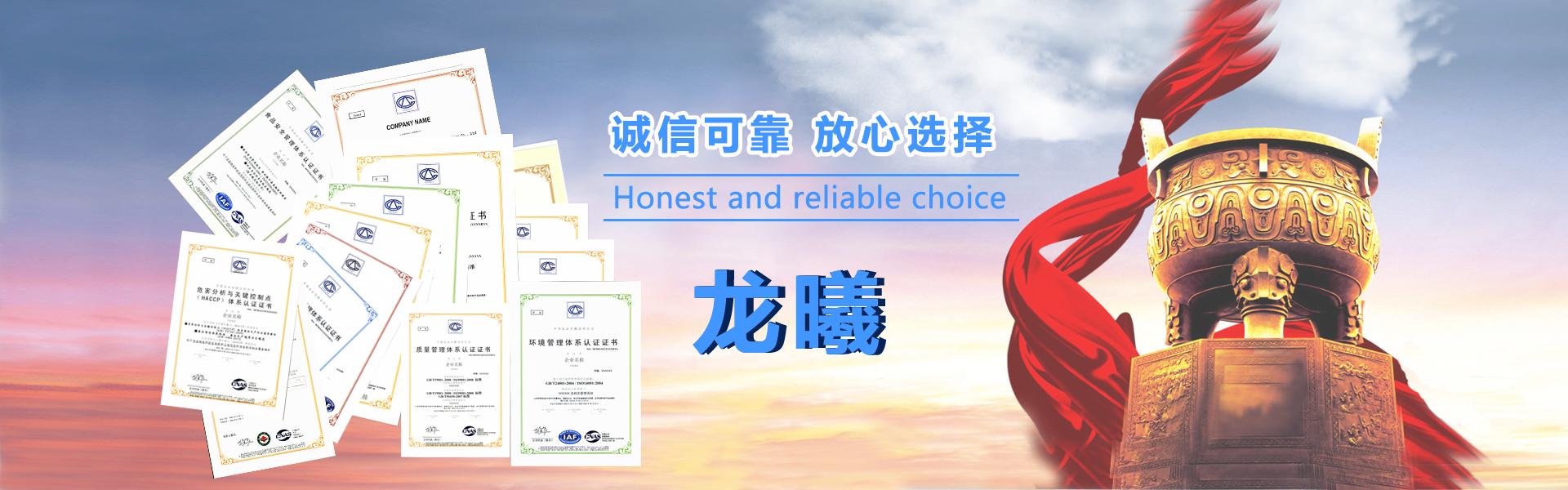 重庆龙曦ISO认证公司值得大家放心选择