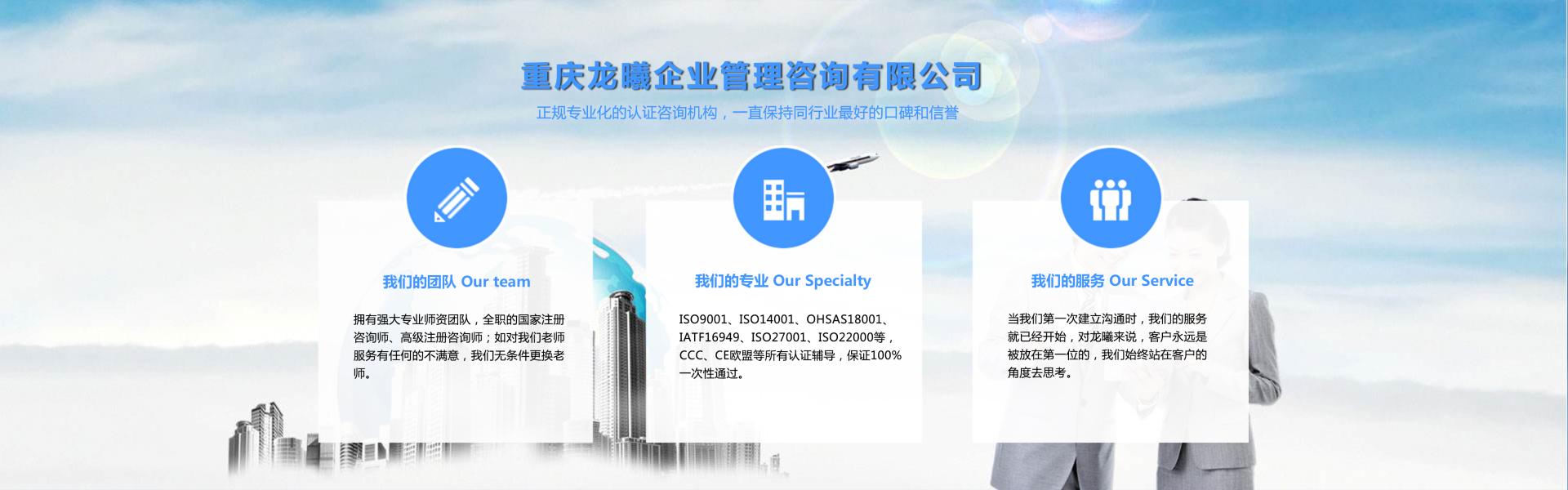 重庆ISO9001认证公司的服务优势介绍