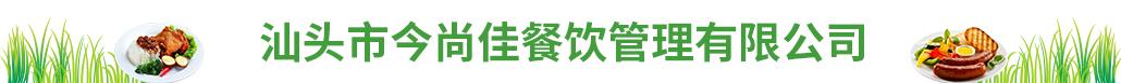 汕头市今尚佳餐饮管理有限公司