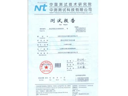 技术专利与检测报告