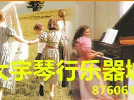 英昌钢琴有多好? 世界著名的声音! 中国人买得起的世界名琴!福州英昌钢琴专卖店【福州大宇琴行钢琴城】英昌全亚洲首 屈一指【英昌钢琴价格】同等价格秒胜市场几乎所有钢琴品牌!70年代起第-个出口世界发达国家的亚洲钢琴品牌!演奏型钢琴出口量世界排名第-!性价比之-王的美誉度很高!福州钢琴-大宇琴行英昌钢琴专卖店