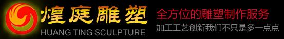 南宁市煌庭雕塑艺术有限公司