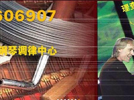 福州琴行【大宇琴行钢琴城】福州买钢琴,钢琴键盘常见故障简易处理!