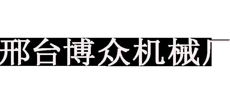 邢台博众机械厂