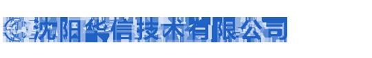 沈陽市華信技術有限公司