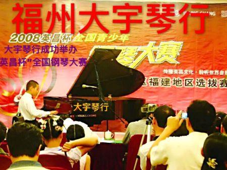 福州钢琴培训重在启蒙教育(福州钢琴培训专业琴行-- 大宇琴行)