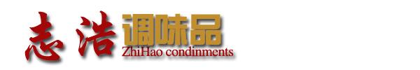 樂陵市志浩調味食品有限公司