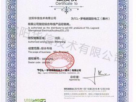 TCL-罗格朗国际电