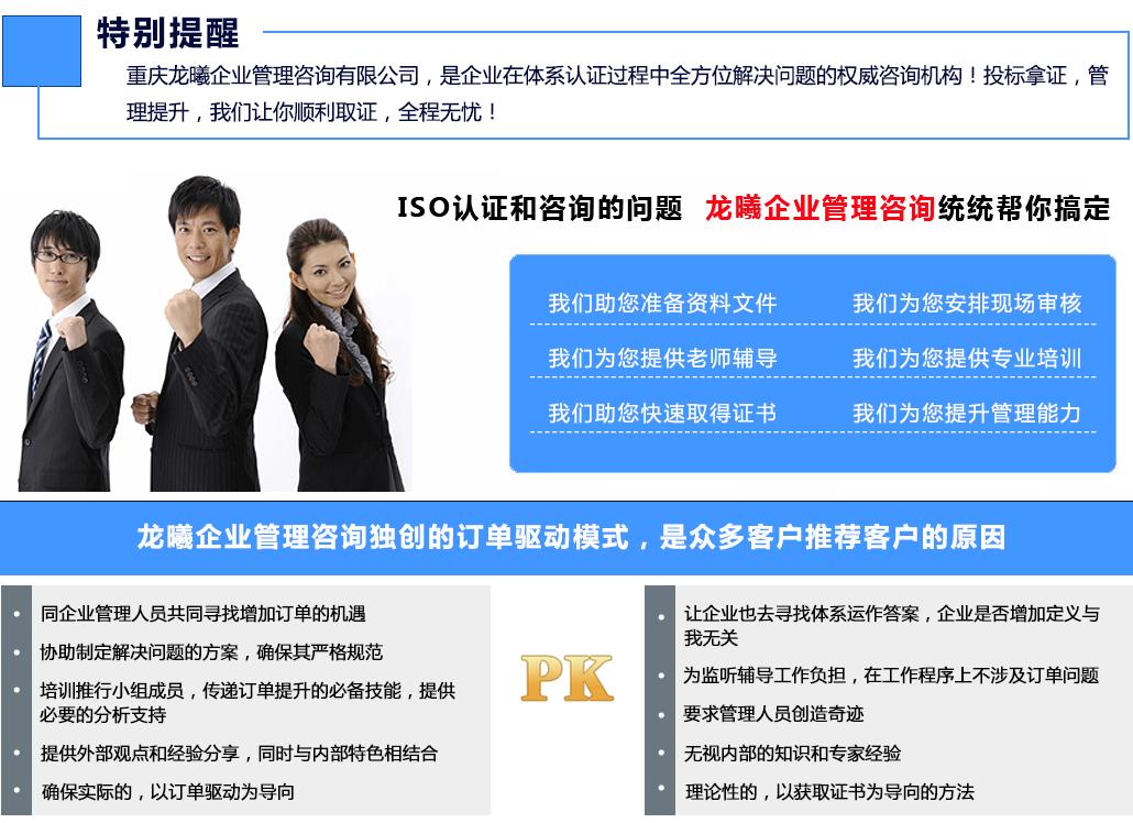 重庆龙曦ISO认证公司的服务内容和服务优势