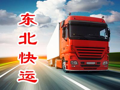 邯郸永年到承德|辽宁朝阳|内蒙赤峰|北京密云物流公司|货车|东北快运|老杜邦通物流有限公司