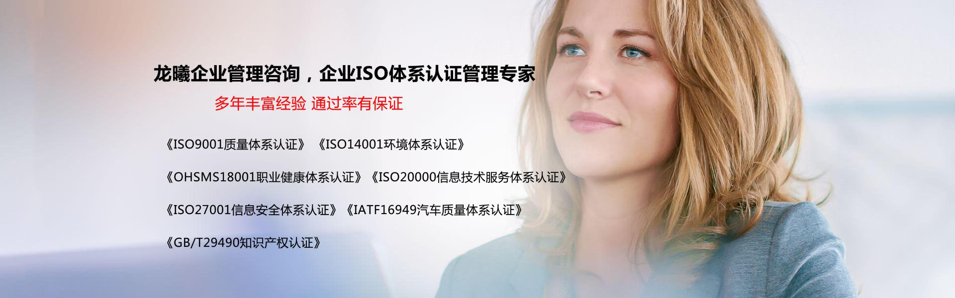 重庆龙曦企业管理咨询的ISO认证类别