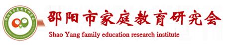 邵阳市家庭教育研究会