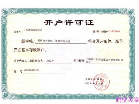 银行基本账户开户许可证