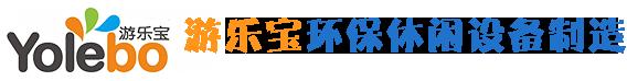 淄博游乐宝环保休闲设备制造有限公司